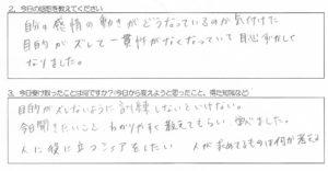 20161106 レビュー 21