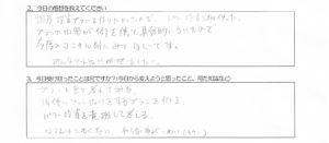 20170122セミナーレビュー2-2