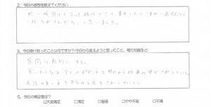 20170416 キャッシュフローセミナー レビュー4