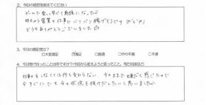 キャッシュフローゲーム 大阪 20170611 レビュー01