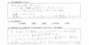 キャッシュフローゲーム大阪2017年7月9日レビュー01