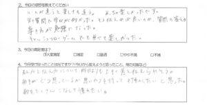 キャッシュフローゲーム大阪 2017年8月6日 レビュー01