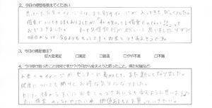 経済自由人セミナー大阪 2017年08月20日 レビュー01