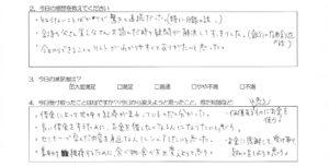 経済自由人セミナー大阪 2017年08月20日 レビュー04