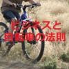 ビジネスと自転車の法則