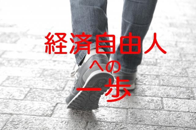 経済自由人への一歩