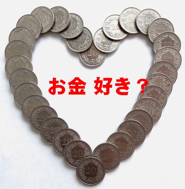 お金が好き