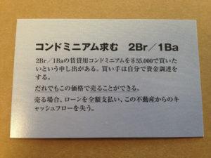 キャッシュフローゲーム マーケット 2Br/1Ba 55000ドル