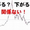 市場の上げ下げは関係ない