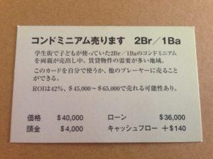 キャッシュフローゲーム Small Deal 2Br/1Ba 40,000ドル