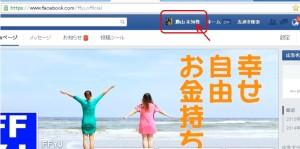 Facebook ID を確認する方法